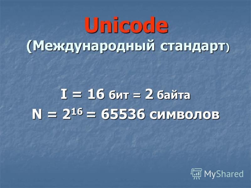 ASCII, КОИ8, СР1251, СР866, Mac, ISO I = 8 бит = 1 байт N=2 8 =256 символов