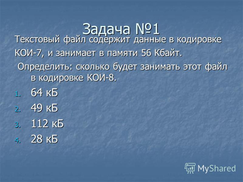 Единицы измерения информации 1 байт = 8 бит 1 Кбайт = 2 10 байт ( 1024 байт) 1 Мбайт = 2 10 Кбайт = 2 20 байт 1 Гбайт = 2 10 Мбайт = 2 20 Кбайт = 2 30 байт