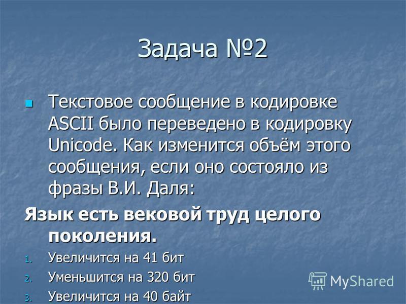 Решение задачи 1 КОИ7 1 символ = 7 бит КОИ7 1 символ = 7 бит КОИ8 1 символ = 8 бит КОИ8 1 символ = 8 бит 1 Кбайт = 2 10 байт = 2 10* 2 3 бит 1 Кбайт = 2 10 байт = 2 10* 2 3 бит Количество символов, которые закодированы: N = 56*2 10 *2 3 /7 = 8*2 10 *