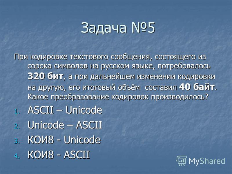 Задача 3 При шифровании текста использовался восьмибитовый способ кодирования символов. Оцените объём (в битах) предложения в этой кодировке: Для большинства людей исправиться – значит поменять свои недостатки. 1. 448 2. 67 3. 268 4. 544