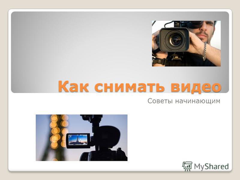 Как снимать видео Советы начинающим