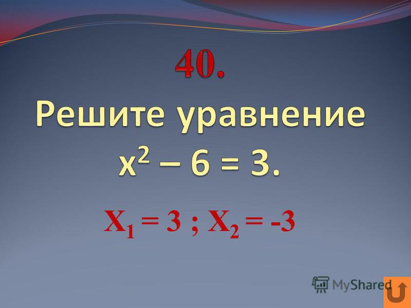 Х 1 = 3 ; Х 2 = -3