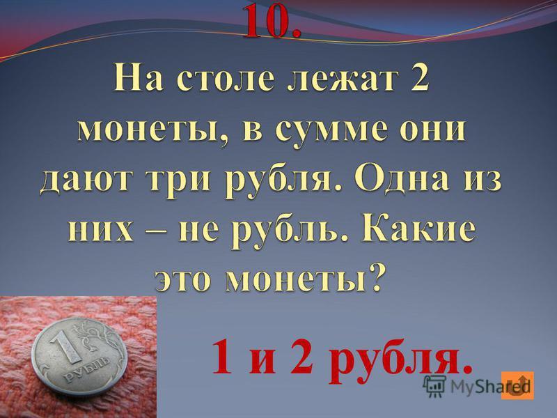 1 и 2 рубля.