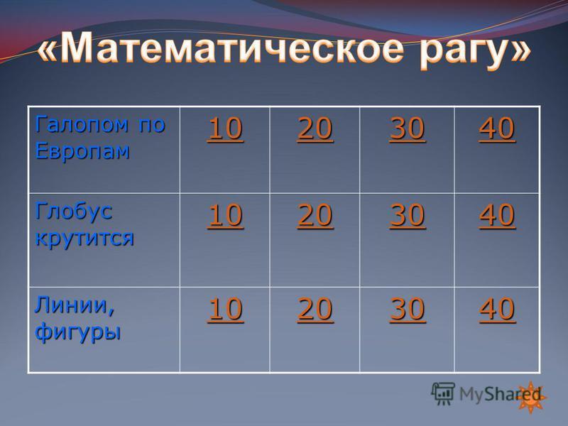 Галопом по Европам 10 20 30 40 Глобус крутится 10 20 30 40 Линии, фигуры 10 20 30 40