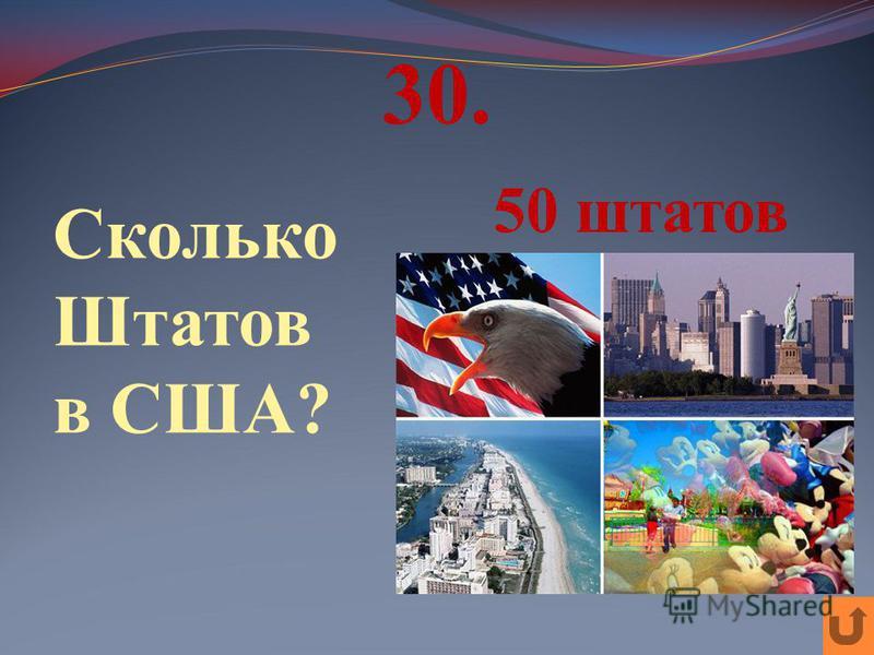 30. Сколько Штатов в США? 50 штатов