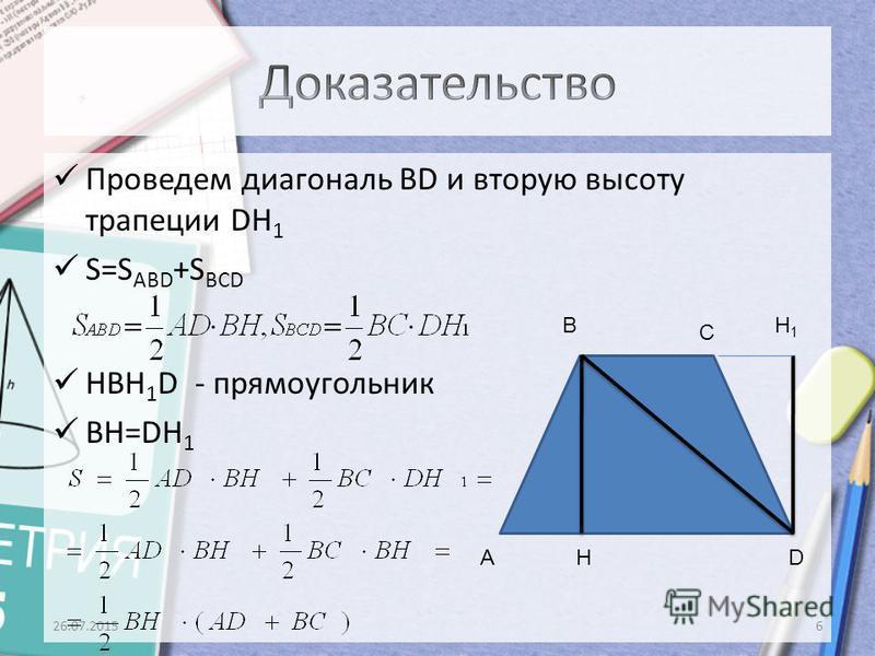 Проведем диагональ BD и вторую высоту трапеции DH 1 S=S ABD +S BCD HBH 1 D - прямоугольник BH=DH 1 26.07.20156 H1H1 АH C B D