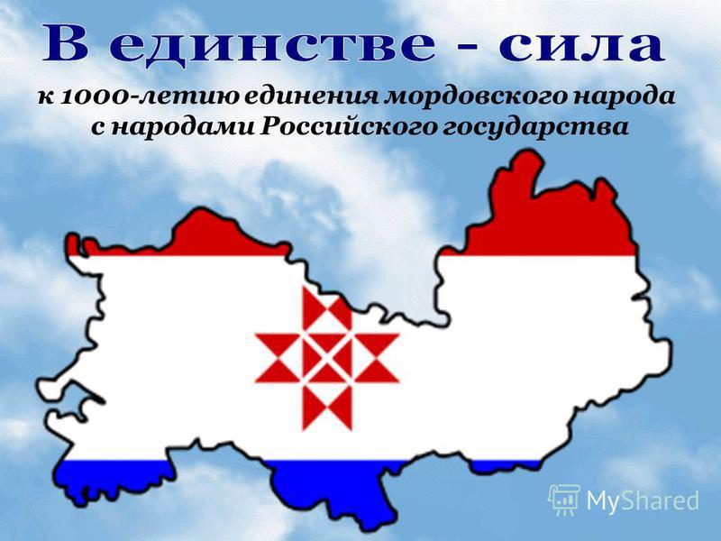 к 1000-летию единения мордовского народа с народами Российского государства