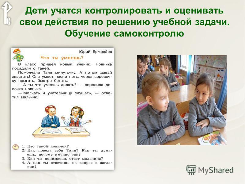 Дети учатся контролировать и оценивать свои действия по решению учебной задачи. Обучение самоконтролю