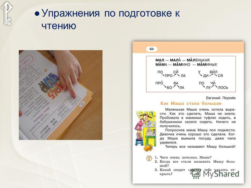 Упражнения по подготовке к чтению