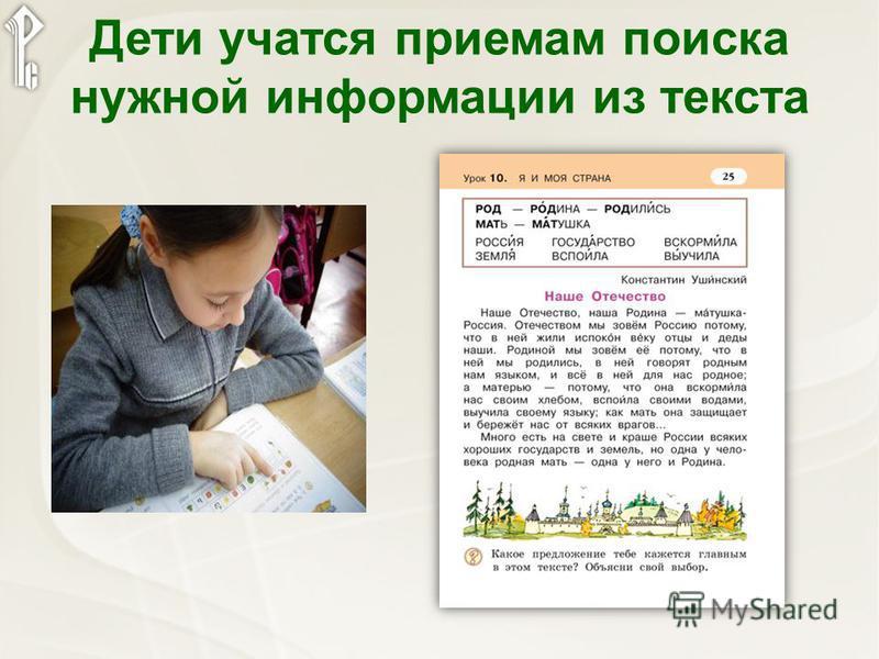 Дети учатся приемам поиска нужной информации из текста