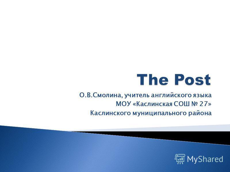 О.В.Смолина, учитель английского языка МОУ «Каслинская СОШ 27» Каслинского муниципального района