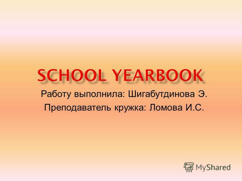 Работу выполнила: Шигабутдинова Э. Преподаватель кружка: Ломова И.С.