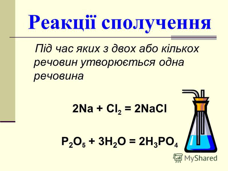 Реакції сполучення Під час яких з двох або кількох речовин утворюється одна речовина 2Na + Cl 2 = 2NaCl P 2 O 5 + 3H 2 O = 2H 3 PO 4