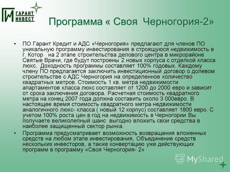 Программа « Своя Черногория-2» ПО Гарант Кредит и АДС «Черногория» предлагают для членов ПО уникальную программу инвестирования в строящуюся недвижимость в г. Котор на 2 этапе строительства делового центра в микрорайоне Святые Врачи, где будут постро