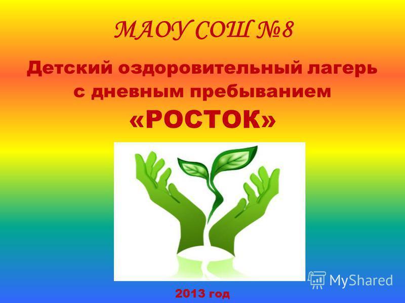 МАОУ СОШ 8 Детский оздоровительный лагерь с дневным пребыванием «РОСТОК» 2013 год