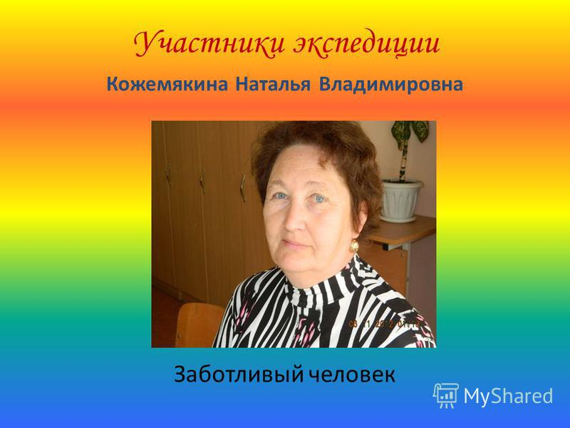 Участники экспедиции Кожемякина Наталья Владимировна Заботливый человек
