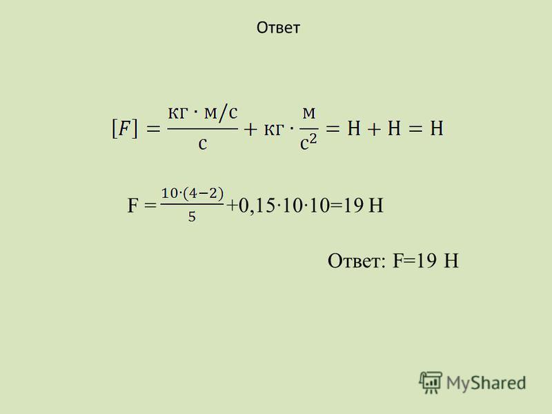 F = +0,15·10·10=19 Н Ответ: F=19 Н Ответ