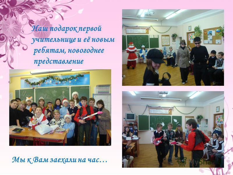 Наш подарок первой учительнице и её новым ребятам, новогоднее представление Мы к Вам заехали на час…