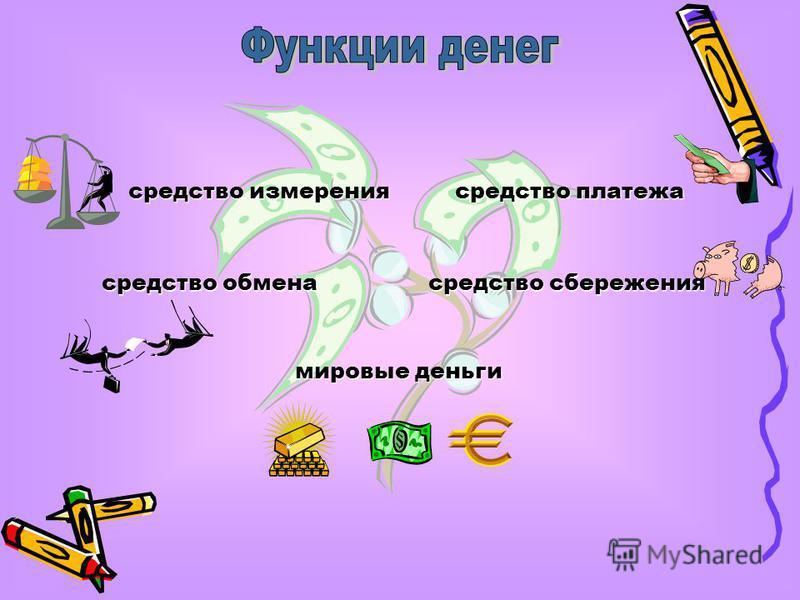 средство измерения средство обмена средство сбережения средство платежа мировые деньги