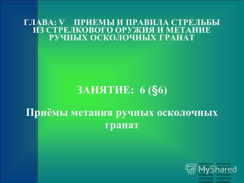 ГЛАВА: V ПРИЕМЫ И ПРАВИЛА СТРЕЛЬБЫ ИЗ СТРЕЛКОВОГО ОРУЖИЯ И МЕТАНИЕ РУЧНЫХ ОСКОЛОЧНЫХ ГРАНАТ ЗАНЯТИЕ: 6 (§6) Приёмы метания ручных осколочных гранат