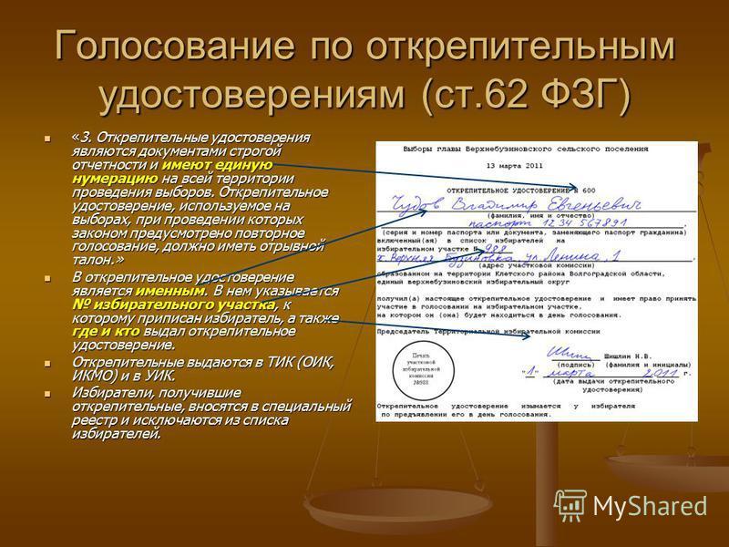 Голосование по открепительным удостоверениям (ст.62 ФЗГ) «3. Открепительные удостоверения являются документами строгой отчетности и имеют единую нумерацию на всей территории проведения выборов. Открепительное удостоверение, используемое на выборах, п