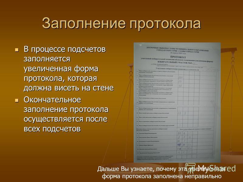Заполнение протокола В процессе подсчетов заполняется увеличенная форма протокола, которая должна висеть на стене В процессе подсчетов заполняется увеличенная форма протокола, которая должна висеть на стене Окончательное заполнение протокола осуществ