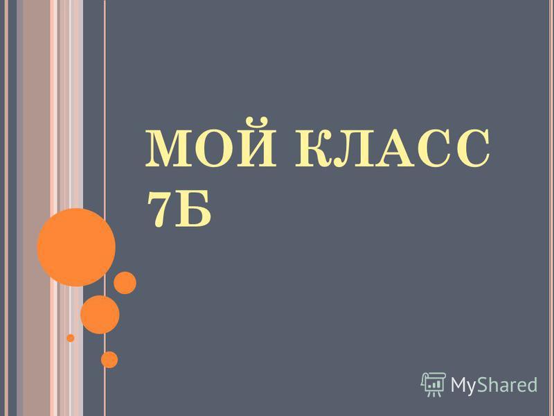 МОЙ КЛАСС 7Б