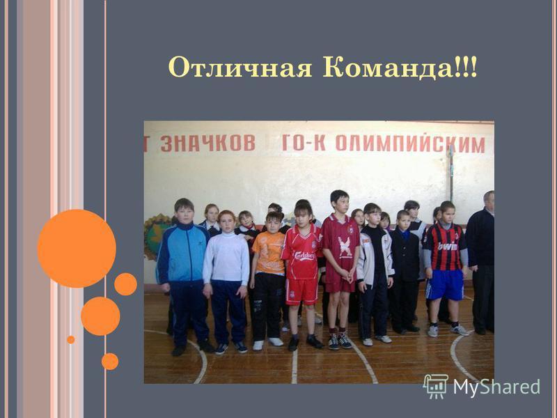 Отличная Команда!!!