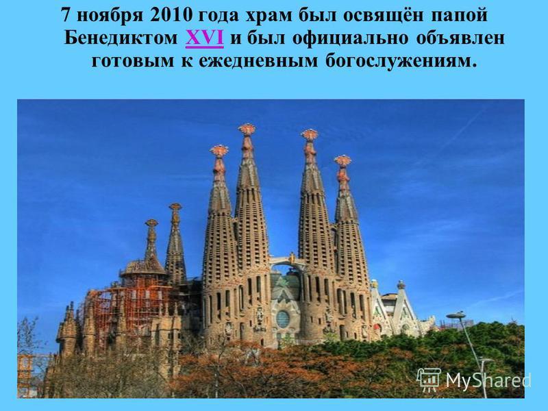 7 ноября 2010 года храм был освящён папой Бенедиктом XVI и был официально объявлен готовым к ежедневным богослужениям.XVI