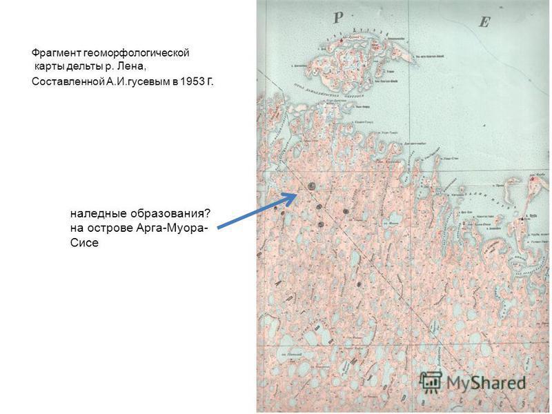 Фрагмент геоморфологической карты дельты р. Лена, Составленной А.И.гусевым в 1953 г. наледные образования? на острове Арга-Муора- Сисе