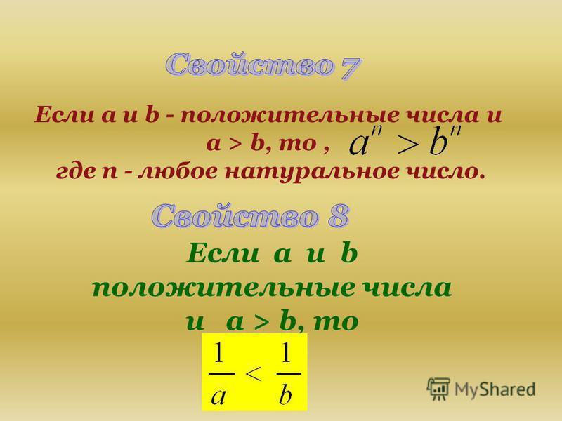 Если a и b - положительные числа и a > b, то, где n - любое натуральное число. Если а и b положительные числа и а > b, то