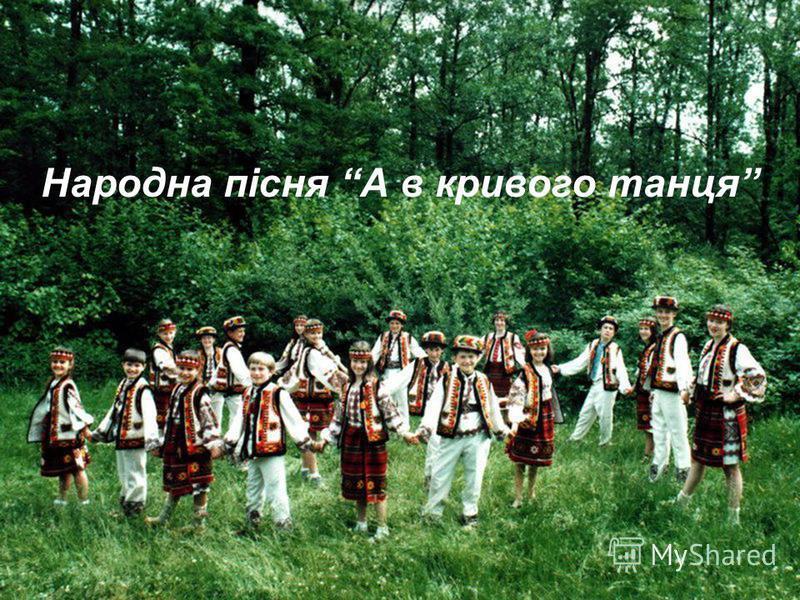 Народна пісня А в кривого танця