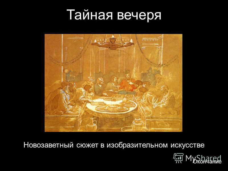 Тайная вечеря Новозаветный сюжет в изобразительном искусстве Окончание