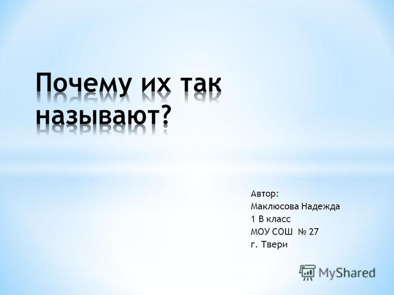 Автор: Маклюсова Надежда 1 В класс МОУ СОШ 27 г. Твери