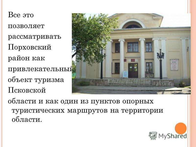 Все это позволяет рассматривать Порховский район как привлекательный объект туризма Псковской области и как один из пунктов опорных туристических маршрутов на территории области.