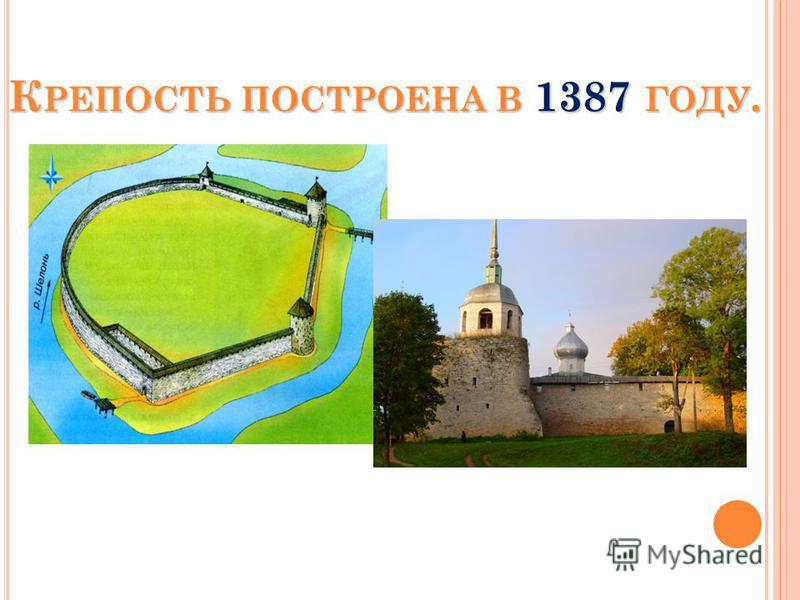 К РЕПОСТЬ ПОСТРОЕНА В 1387 ГОДУ.