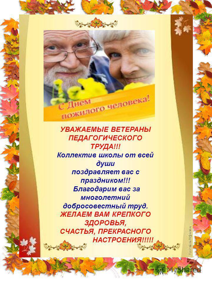 УВАЖАЕМЫЕ ВЕТЕРАНЫ ПЕДАГОГИЧЕСКОГО ТРУДА!!! Коллектив школы от всей души поздравляет вас с праздником!!! Благодарим вас за многолетний добросовестный труд. ЖЕЛАЕМ ВАМ КРЕПКОГО ЗДОРОВЬЯ, СЧАСТЬЯ, ПРЕКРАСНОГО НАСТРОЕНИЯ!!!!!