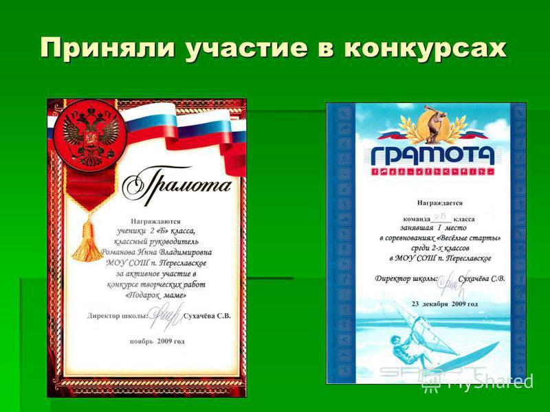 Приняли участие в конкурсах