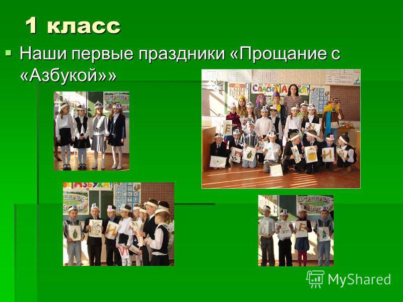 1 класс Наши первые праздники «Прощание с «Азбукой»» Наши первые праздники «Прощание с «Азбукой»»