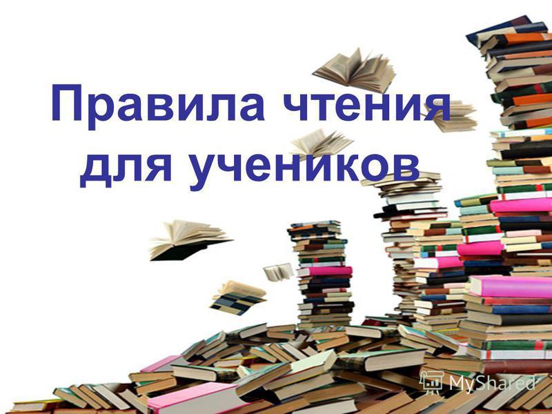 Правила чтения для учеников