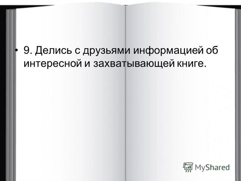 9. Делись с друзьями информацией об интересной и захватывающей книге.