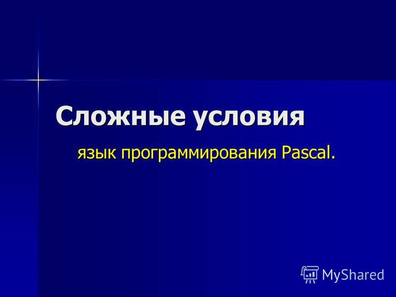 Сложные условия язык программирования Pascal.