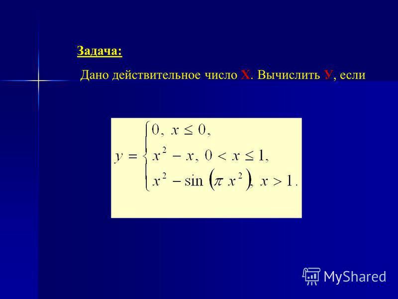 Задача: ХУ Дано действительное число Х. Вычислить У, если