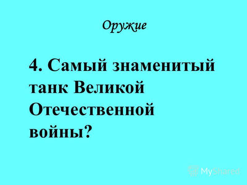 Оружие 4. Самый знаменитый танк Великой Отечественной войны?