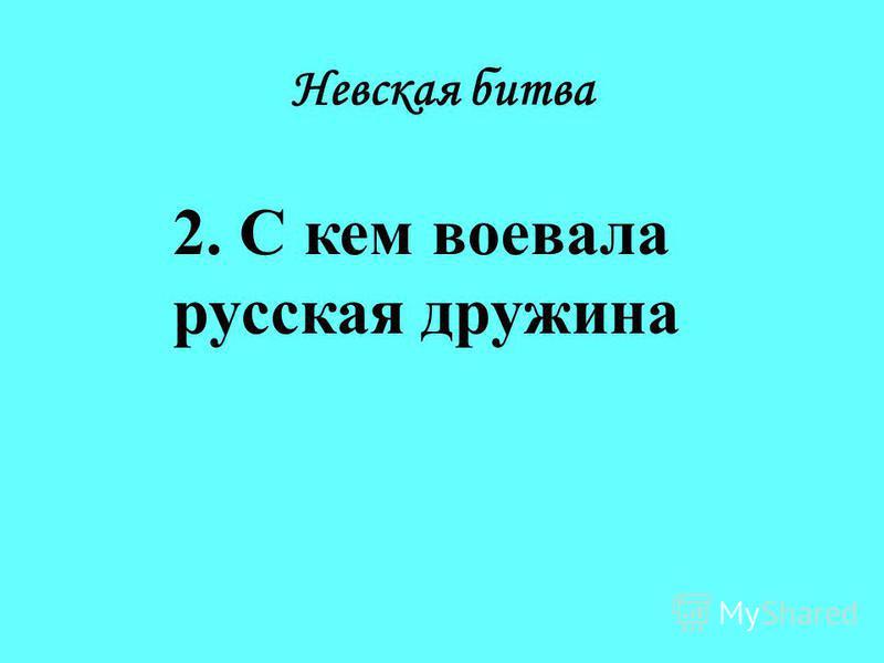 Невская битва 2. С кем воевала русская дружина