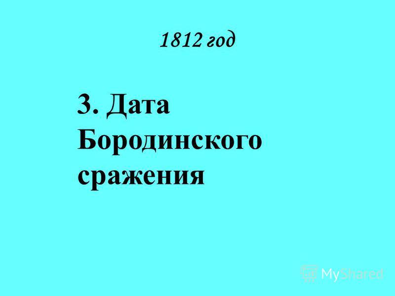 1812 год 3. Дата Бородинского сражения