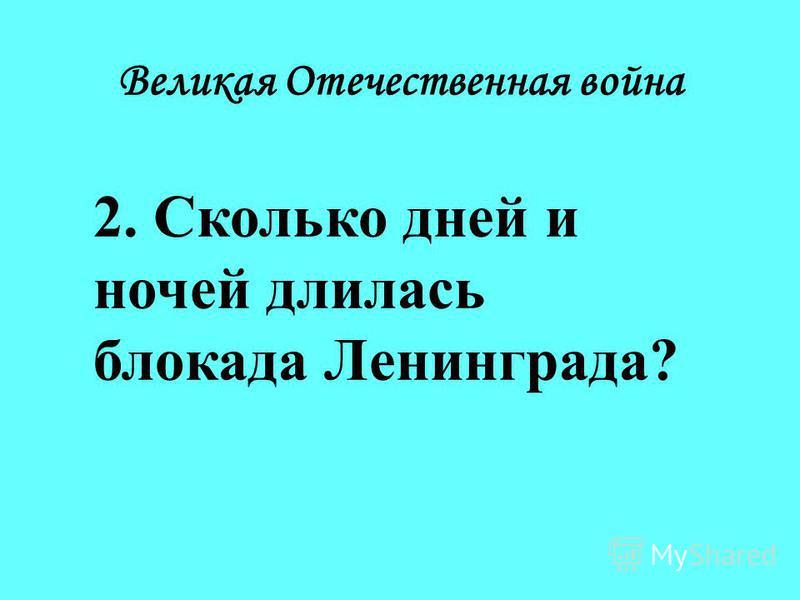 Великая Отечественная война 2. Сколько дней и ночей длилась блокада Ленинграда?