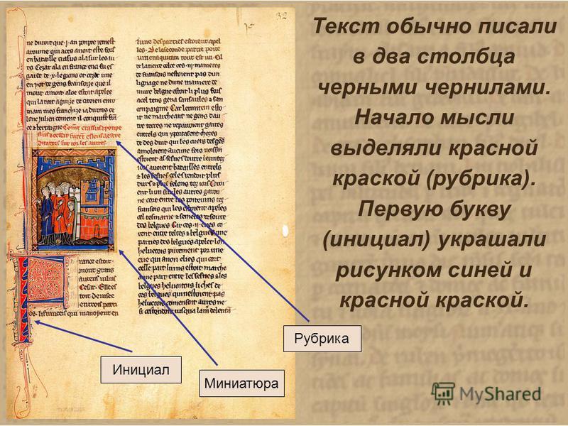 Текст обычно писали в два столбца черными чернилами. Начало мысли выделяли красной краской (рубрика). Первую букву (инициал) украшали рисунком синей и красной краской. Текст обычно писали в два столбца черными чернилами. Начало мысли выделяли красной