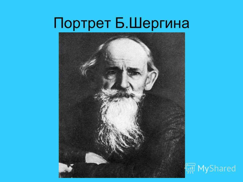 Портрет Б.Шергина