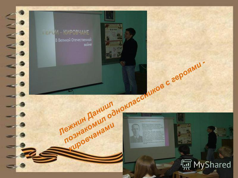 Лежнин Даниил познакомил одноклассников с героями - кировчанами